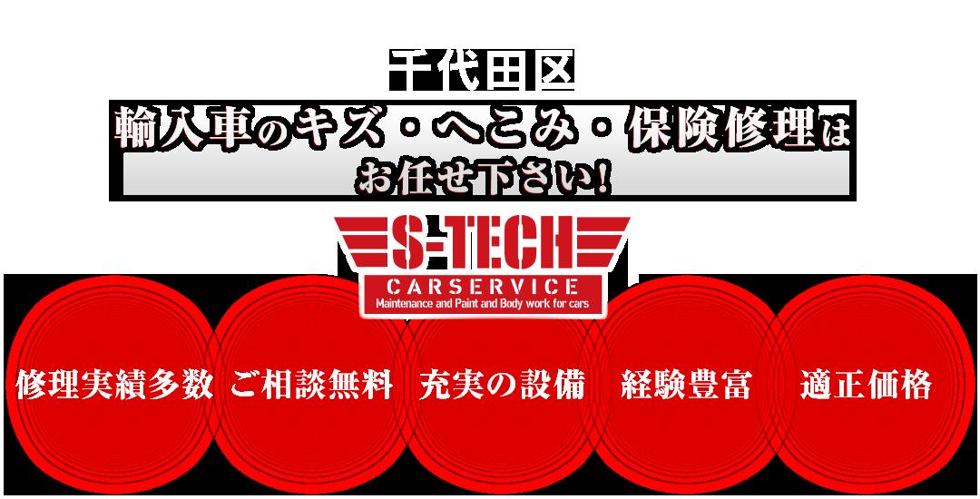 千代田 輸入車のキズ・へこみ・保険修理は S-TECH carservice (エステックカーサービス) へお任せください!