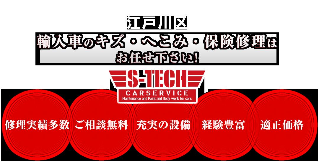 江戸川 輸入車のキズ・へこみ・保険修理は S-TECH carservice (エステックカーサービス) へお任せください!