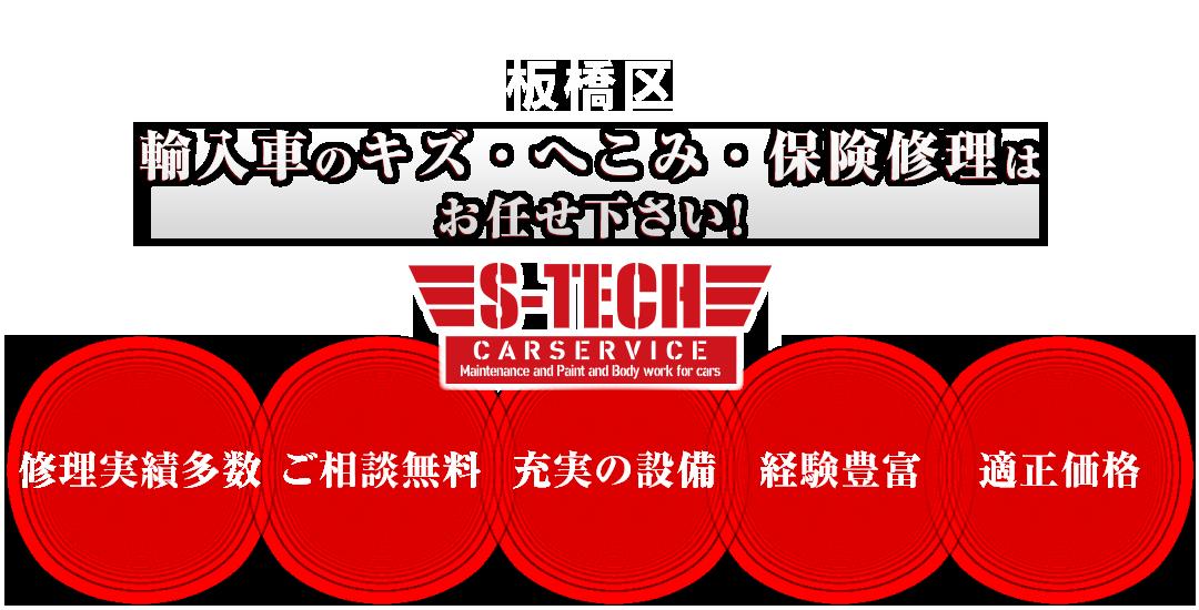 板橋 輸入車のキズ・へこみ・保険修理は S-TECH carservice (エステックカーサービス) へお任せください!