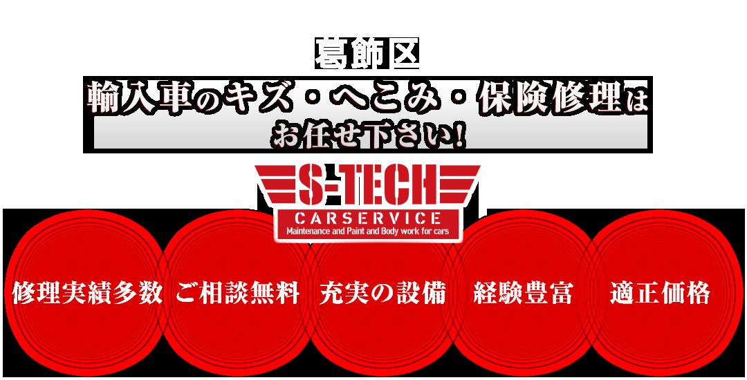 葛飾 輸入車のキズ・へこみ・保険修理は S-TECH carservice (エステックカーサービス) へお任せください!