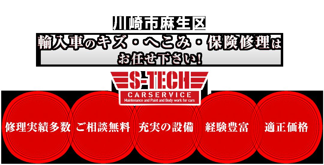 川崎市麻生区の輸入車のキズ・へこみ・保険修理は S-TECH carservice (エステックカーサービス) へお任せください!