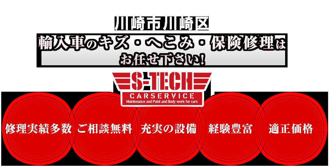 川崎市川崎区の輸入車のキズ・へこみ・保険修理は S-TECH carservice (エステックカーサービス) へお任せください!
