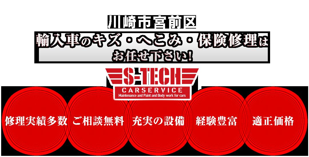 川崎市宮前区の輸入車のキズ・へこみ・保険修理は S-TECH carservice (エステックカーサービス) へお任せください!