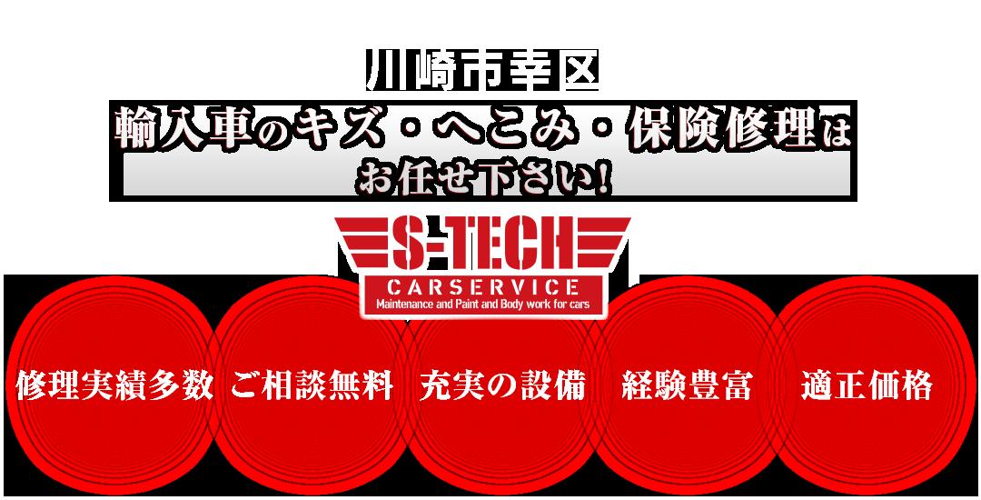 川崎市幸区の輸入車のキズ・へこみ・保険修理は S-TECH carservice (エステックカーサービス) へお任せください!