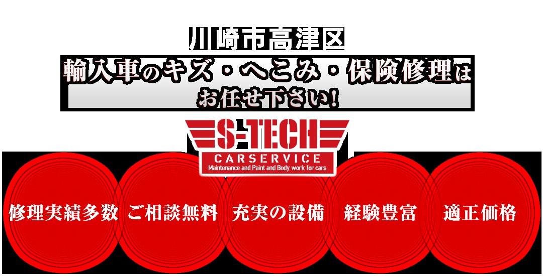 川崎市高津区の輸入車のキズ・へこみ・保険修理は S-TECH carservice (エステックカーサービス) へお任せください!
