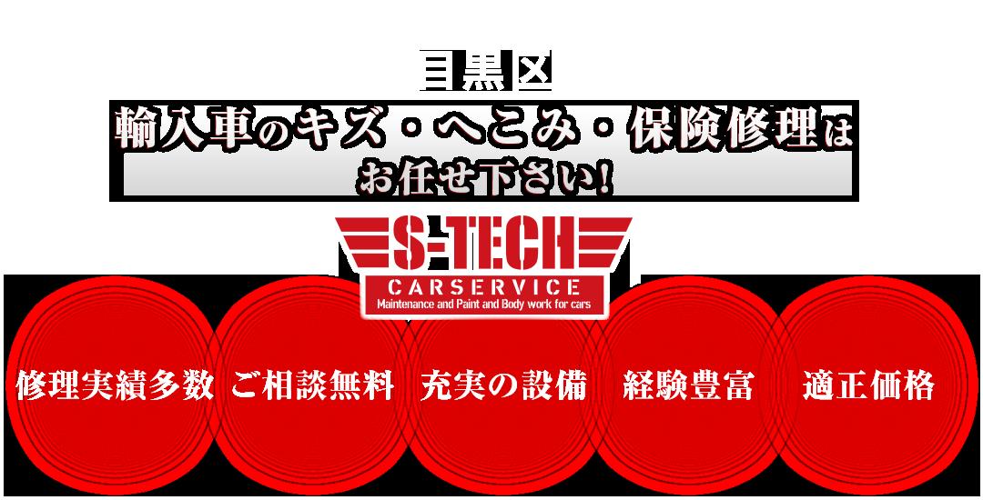 目黒 輸入車のキズ・へこみ・保険修理は S-TECH carservice (エステックカーサービス) へお任せください!