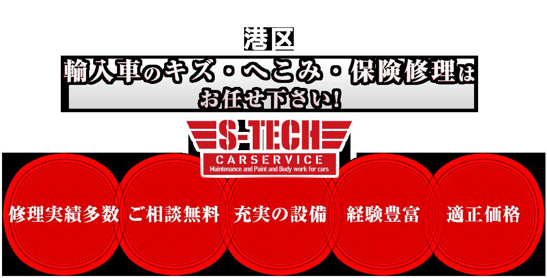 港 輸入車のキズ・へこみ・保険修理は S-TECH carservice (エステックカーサービス) へお任せください!