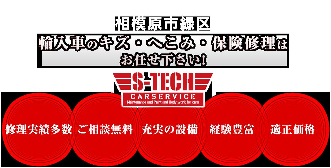 相模原市緑区の輸入車のキズ・へこみ・保険修理は S-TECH carservice (エステックカーサービス) へお任せください!