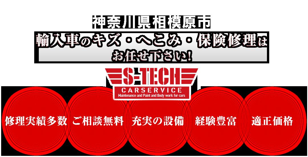 相模原市の輸入車のキズ・へこみ・保険修理は S-TECH carservice (エステックカーサービス) へお任せください!