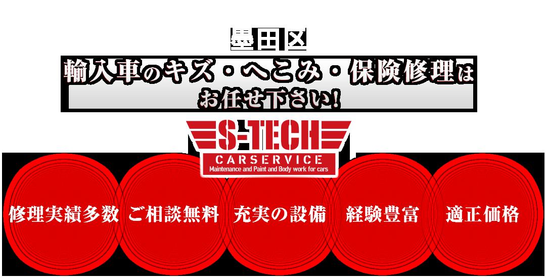 墨田 輸入車のキズ・へこみ・保険修理は S-TECH carservice (エステックカーサービス) へお任せください!
