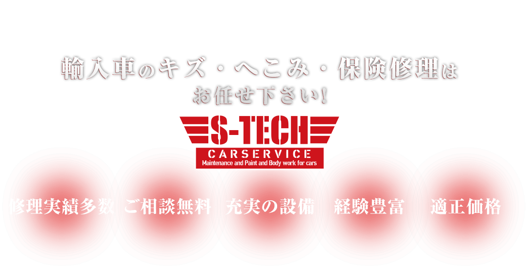 輸入車のキズ・へこみ・保険修理は S-TECH carservice (エステックカーサービス) へお任せください!