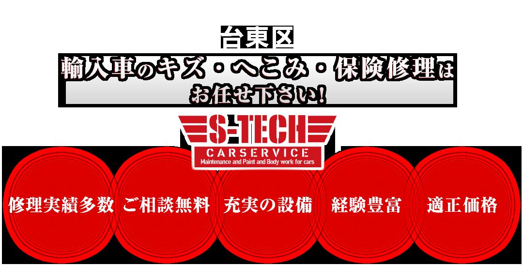 台東 輸入車のキズ・へこみ・保険修理は S-TECH carservice (エステックカーサービス) へお任せください!