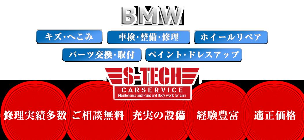 BMWのことなら S-TECH carservice (エステックカーサービス)