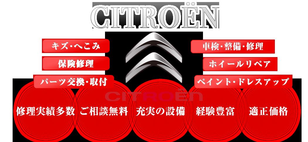 citroenのことなら S-TECH carservice (エステックカーサービス)