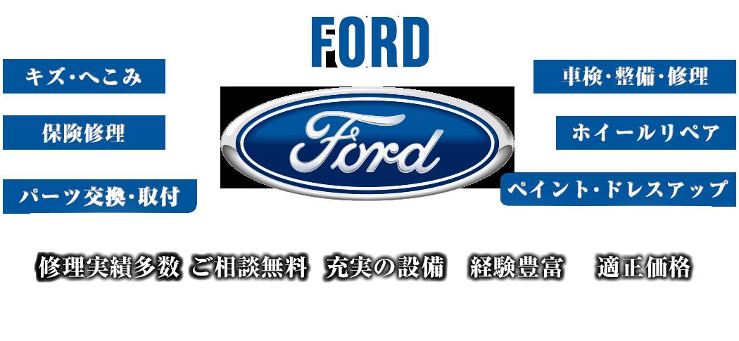 fordのことなら S-TECH carservice (エステックカーサービス)