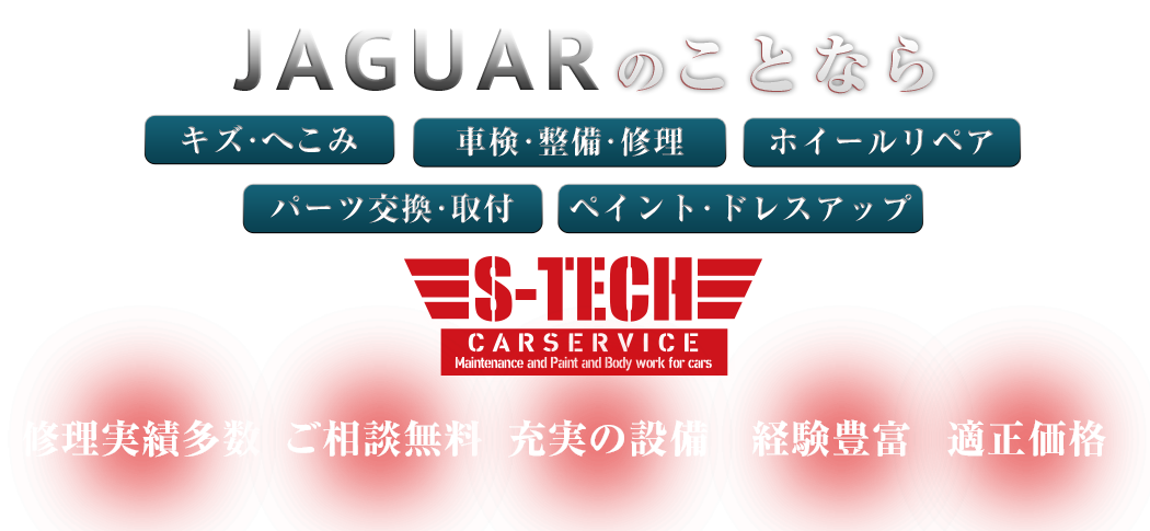 ジャガーのことなら S-TECH carservice (エステックカーサービス)