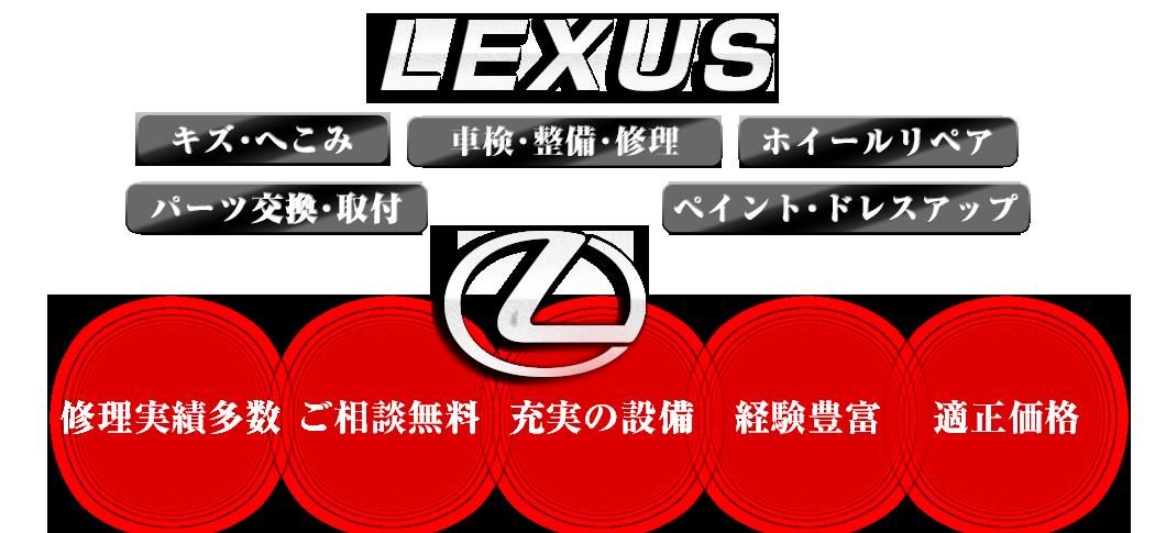 レクサスのことなら S-TECH carservice (エステックカーサービス)