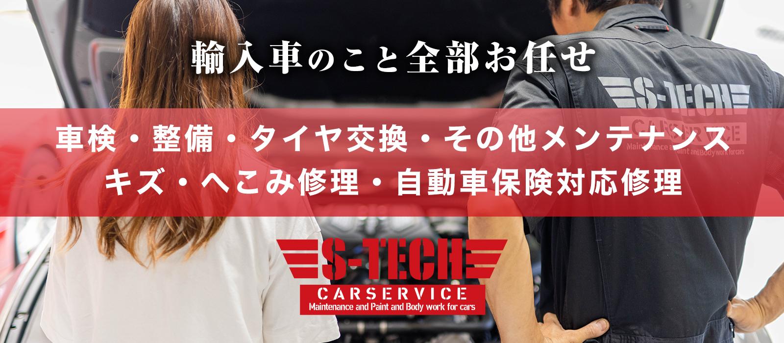 輸入車高級車の修理はS-TECH carservice