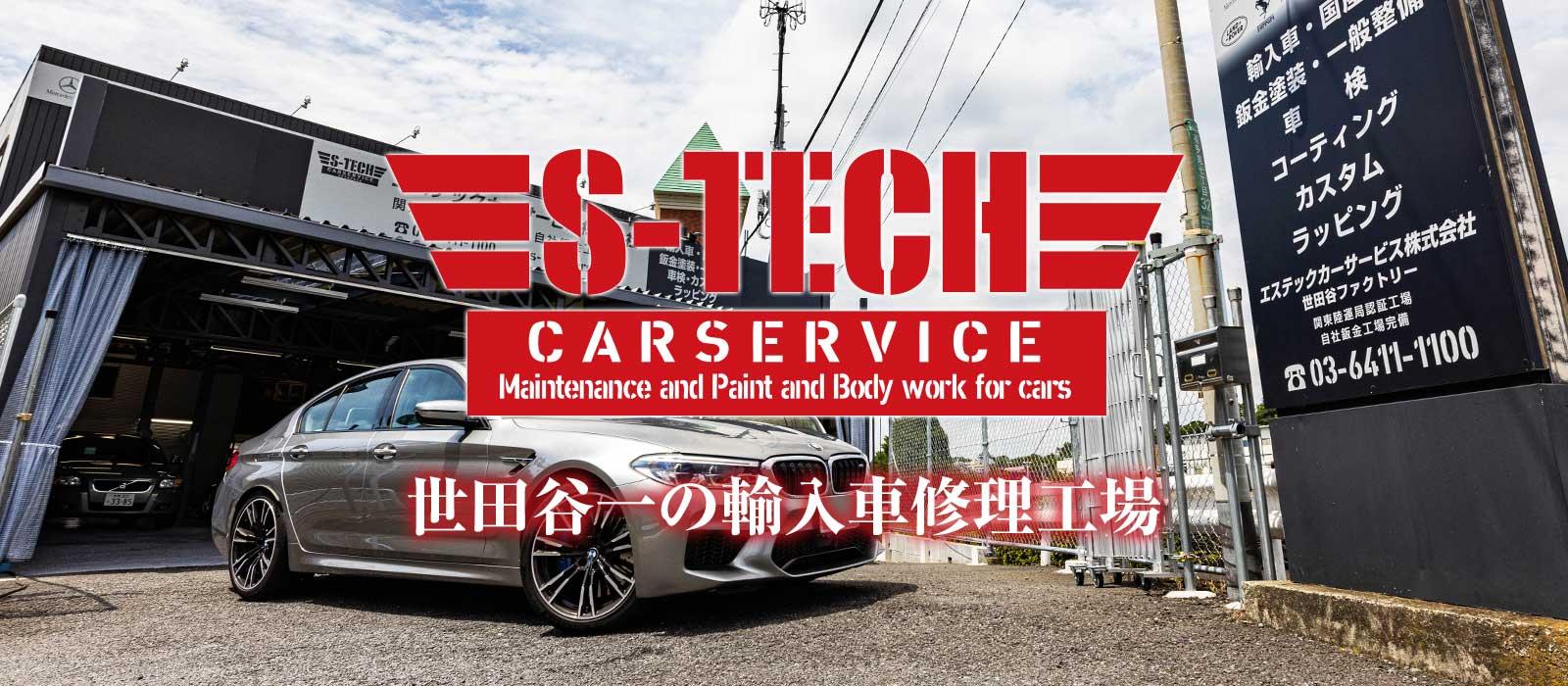 安心がここにあるS-TECH carservice