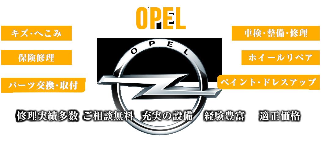 opelのことなら S-TECH carservice (エステックカーサービス)