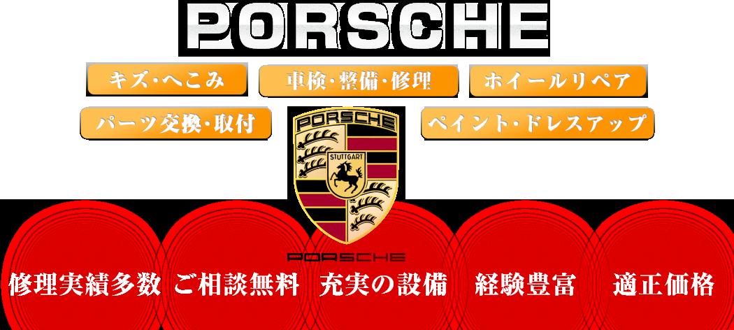 ポルシェのことなら S-TECH carservice (エステックカーサービス)