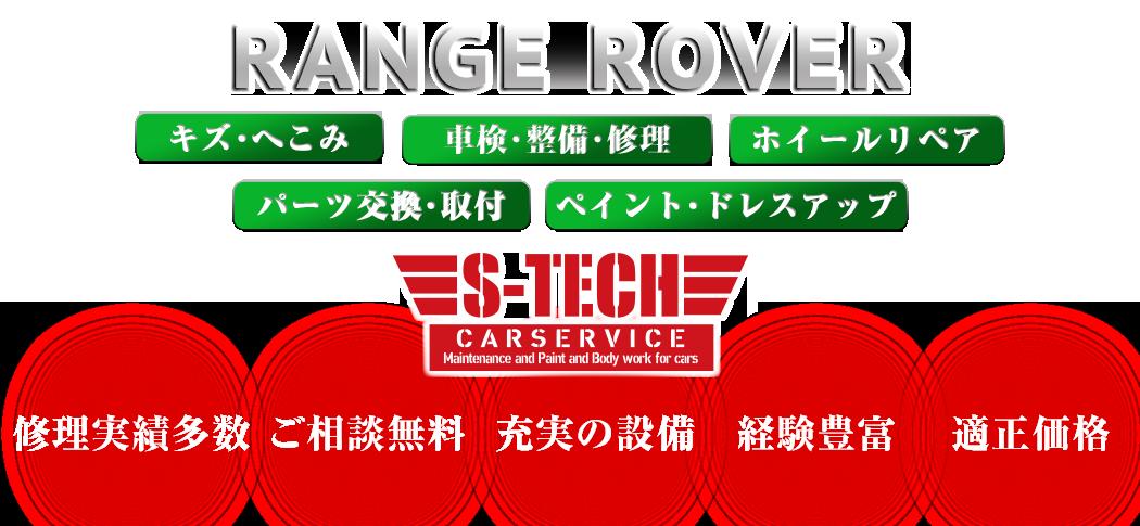 レンジローバーのことなら S-TECH carservice (エステックカーサービス)
