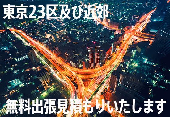 東京23区及び近郊、無料出張いたします