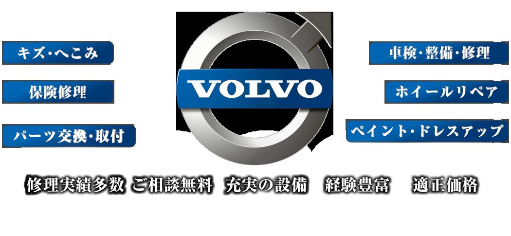 volvoのことなら S-TECH carservice (エステックカーサービス)